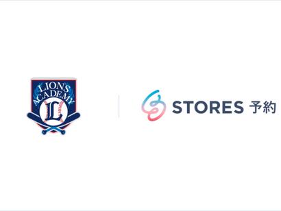 """事業者向け予約システム「STORES 予約」、株式会社西武ライオンズが運営するライオンズアカデミーの """"オンラインレッスン予約"""" に採用決定 ~自宅にいながら、プロから野球のレッスンが受けられる~"""