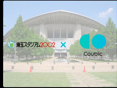 埼玉スタジアム2002サッカースクールにて、予約システム「Coubic (クービック)」の導入開始!