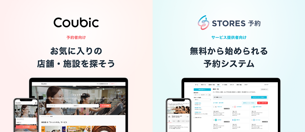 予約システム「Coubic (クービック)」、サービス名称変更のお知らせ