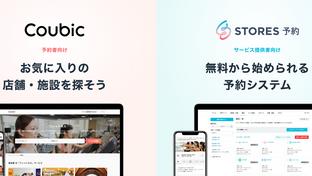 予約システム「Coubic (クービック)」、サービス名称変更のお知らせ 〜 「STORES」 ブランドに統合し、予約システム「STORES 予約」に 〜