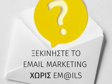 email m@rketing ... χωρίς email ?