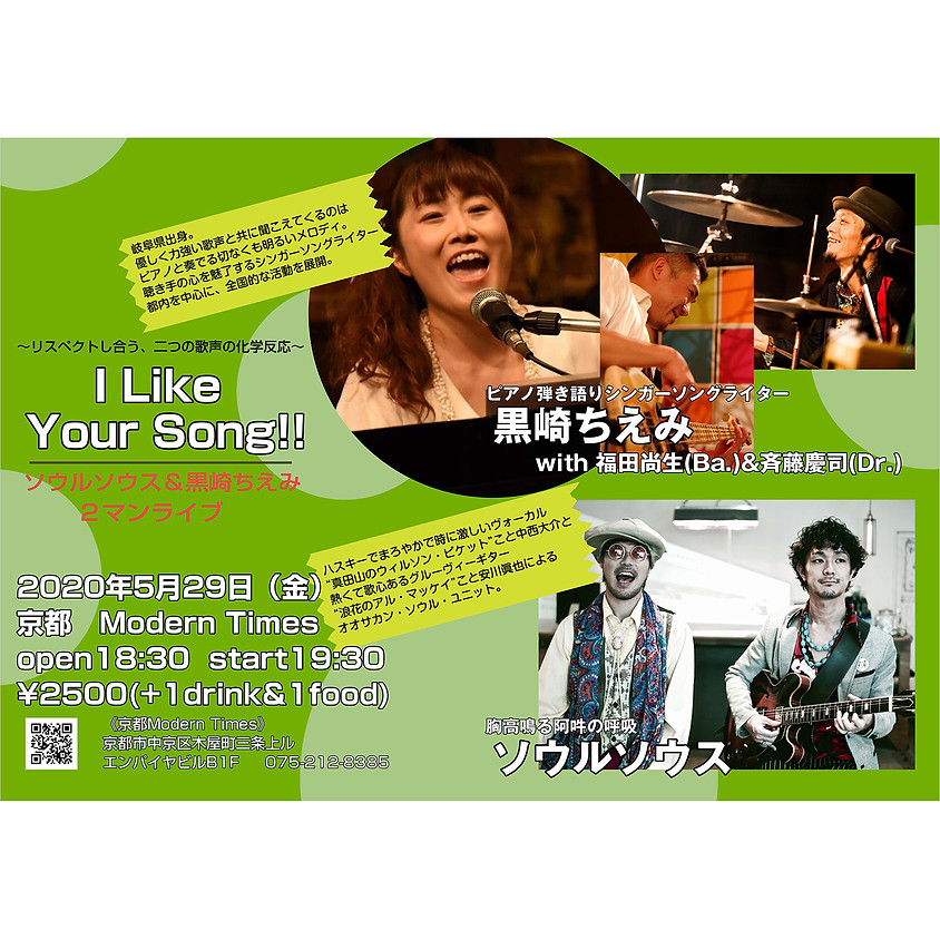 I Like Your Song!!
