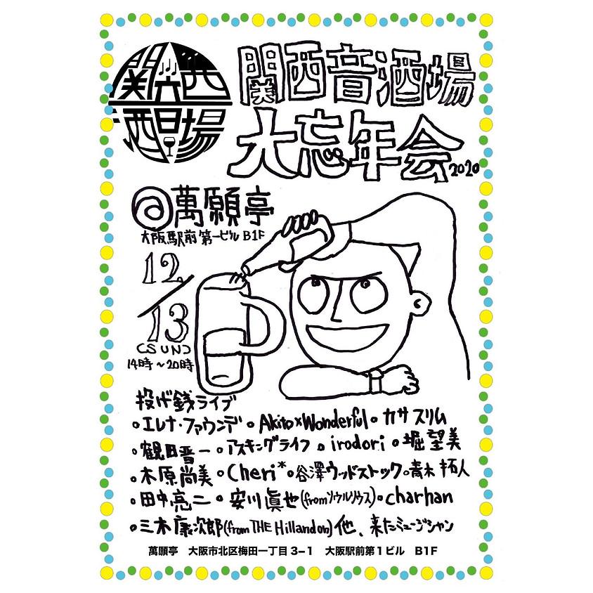 関西音酒場 大忘年会2020
