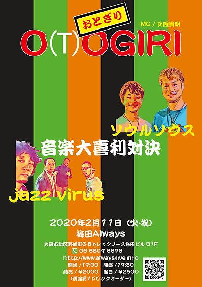 200211(表).jpg