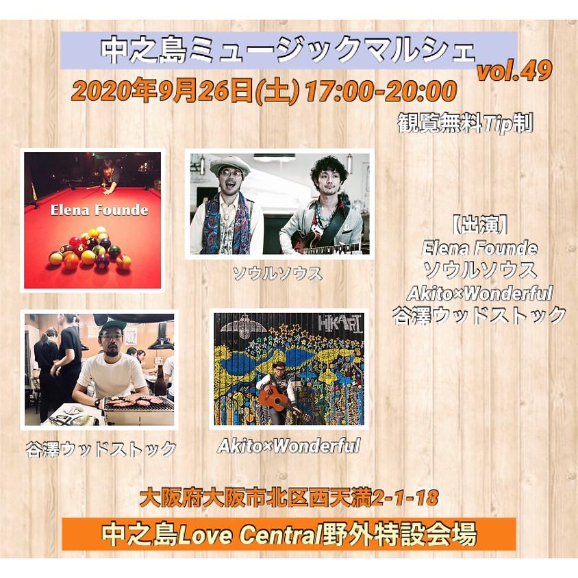 中之島ミュージックマルシェ vol.49