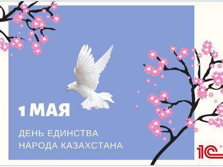 Поздравляем Вас с наступающим праздником 1 мая