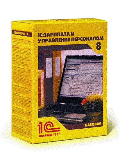 1С Зарплата и управление персоналом 8 Кызылорда