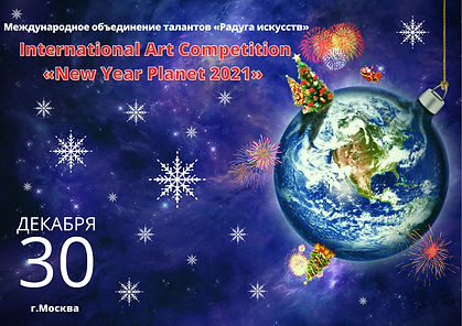 NEW YEAR PLANET 2021. Елизавета.jpg