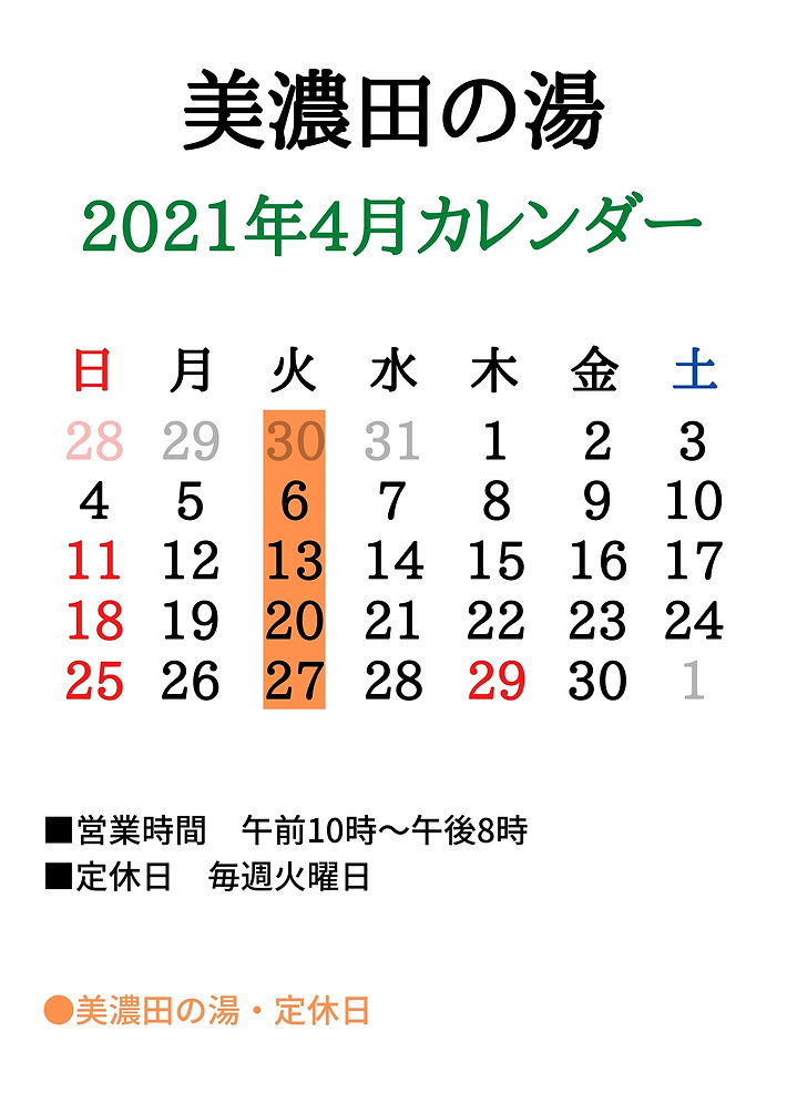 20210401 美濃田の湯.jpg