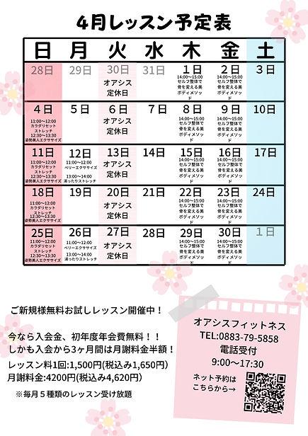 20210401 4月予定表.jpg