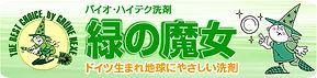 緑の魔女は、ドイツ生まれの地球にやさしい洗剤