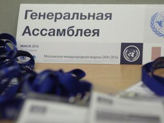 8 первых важных вопросов о модели ООН - 8 of The First Key Questions When Starting Model UN in Russi