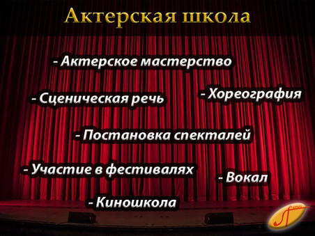 Актерская школа