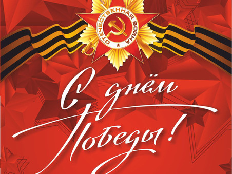 Концерт посвящённый Дню Победы!