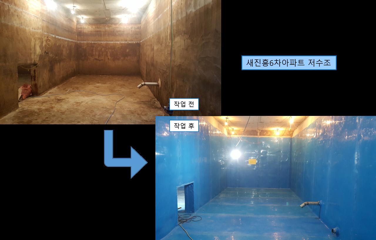 적용사례-보수-새진흥6차아파트 저수조