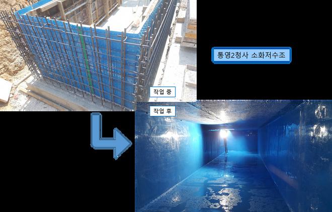 적용사례-신설-통영2청사 소화수조