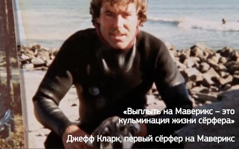 Что говорят сёрферы