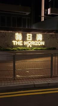 海日灣入口的正面及背面發光Logo