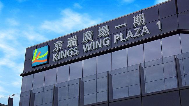 KingsWing (19).jpg