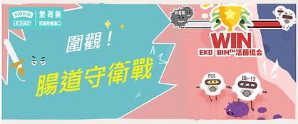 腸道健康Banner.png
