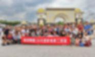 2017員工旅遊-1.JPG