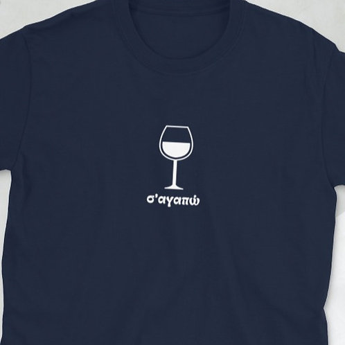 Wine Love S'agapw Greek Wine Inspired Designs Short Sleeve T-shirt