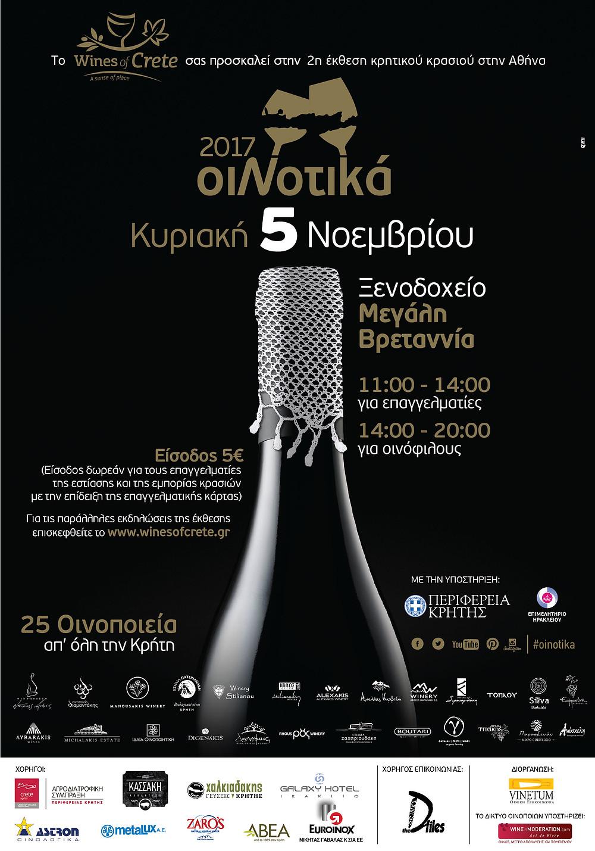Oinotika Wines of Crete