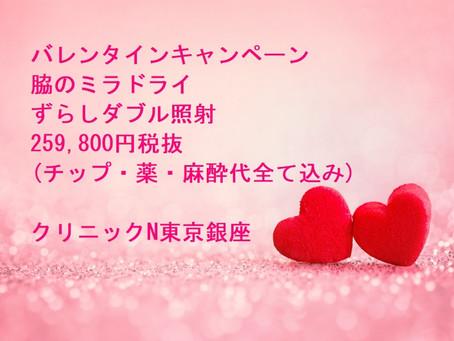 バレンタインキャンペーン CLINIC N東京銀座 わきが多汗症治療