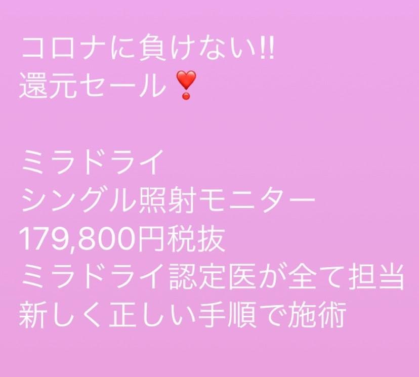 CLINIC N (クリニックN)東京銀座 ミラドライモニター ワキガ 脇汗 スソガ チチガ 治療 手術