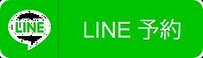 ミラドライ 予約 CLINIC N クリニックN 東京 銀座 新橋 ワキガ多汗症治療