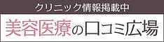 CLINIC N東京銀座 ミラドライの口コミ ワキガ多汗症すそわきが治療 クリニックN モニター募集