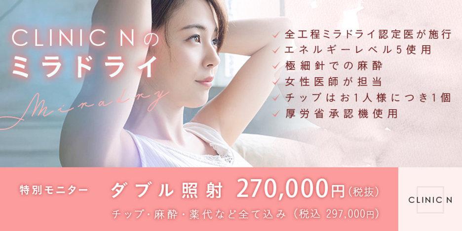 東京のミラドライはCLINIC N(クリニックN)東京銀座 ミラドライ社認定 ワキガ 脇汗 治療