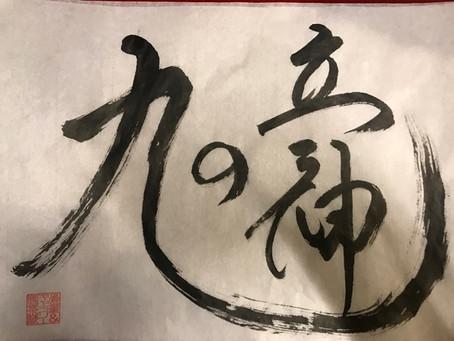 公開 Tatsukami9.com