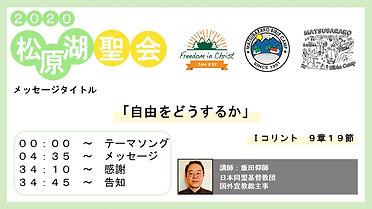 松原湖聖会最終.jpg