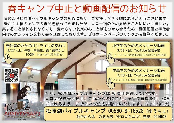 春の中止と動画配信yh2021.jpg