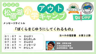 小学アウト最終.jpg