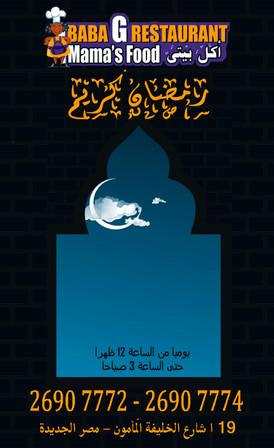 رمضان 2009 -1.jpg