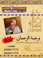 ramadan 2010 (2).jpg
