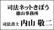 司法ネットきぼう徳山事務所 司法書士 内山敬二