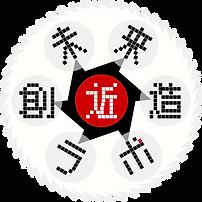 近未来創造ラボのロゴ