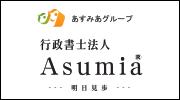 行政書士法人Asumia