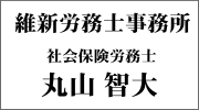 維新労務士事務所 社会保険労務士 丸山智大
