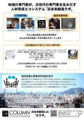 近未来創造ラボのパンフ裏表紙.JPG
