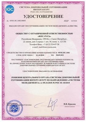 """Удостоверение компетентности органа по сертификации """"ЮРС-РУСЬ"""""""