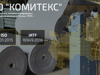"В компании АО ""Комитекс"" проведен аудит на соответствие требованиям ISO 9001 & IATF 16949"