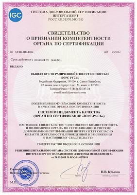 """свидетельство о признании органапо сетификации """"ЮРС-РУСЬ"""" ИНТЕРГАЗСЕРТ"""