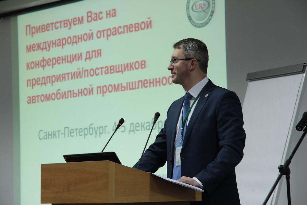 Коференция IATF 16949