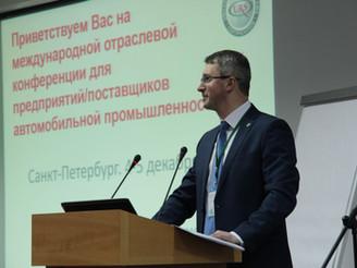 Международная отраслевая конференция для предприятий/поставщиков автомобильной промышленности
