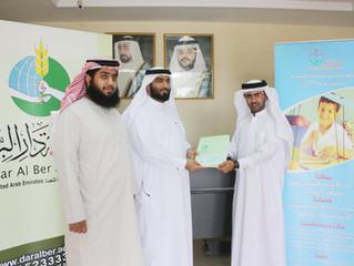 Объединенные Арабские Эмираты - Dar Al Ber Society получает сертификат ISO 9001:2015