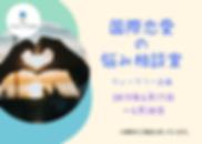 国際恋愛 の お悩み相談室-2.png